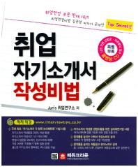취업 자기소개서 작성 비법(개정판)(CD1장포함) -CD 없음/내부 깨끗