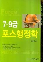 포스행정학(7 9급)(2008)
