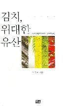 김치 위대한 유산