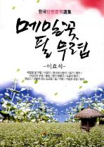 메밀꽃 필 무렵(한국단편문학선집)