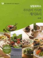 푸르름이 가득한 채식요리 세트(살림로하스)(전4권)