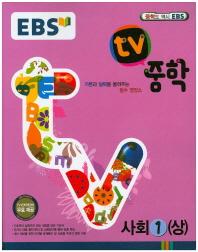중학 사회1(상)(2016)(EBS TV)