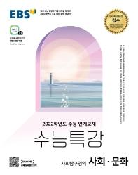 고등 사회탐구영역 사회문화(2021)(2022 수능대비)(EBS 수능특강)