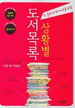 상황별 독서목록