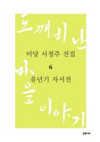 미당 서정주 전집. 6: 유년기 자서전(양장본 HardCover)