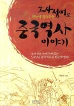 중국역사 이야기 / 미개봉 도서