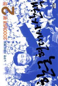한국 현대사 산책 2000년대편. 2