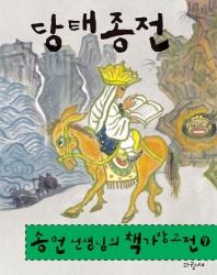 당태종전(송언 선생님의 책가방고전 9)