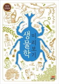 생물학 미리보기(청소년 진로 탐색 1)