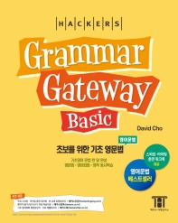 그래머 게이트웨이 베이직: 초보를 위한 기초 영문법(Grammar Gateway Basic)