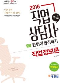 직업정보론 한 번에 합격하기(직업상담사 2급 1차)(2016)(에듀윌)(직업상담사 합격전략 시리즈)