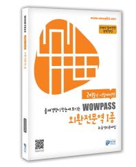 외환전문역 1종 최종정리문제집(2015)(WOWPASS)
