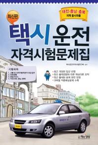 택시운전자격시험 문제집(대전 충남 충북지역 응시자용)(8절)