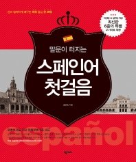 스페인어 첫걸음(말문이 터지는)(3판)(CD1장포함)