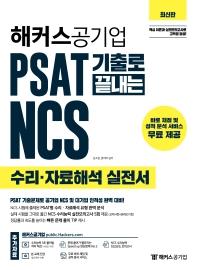 PSAT 기출로 끝내는 NCS 수리ㆍ자료해석 실전서(2021)(해커스공기업)