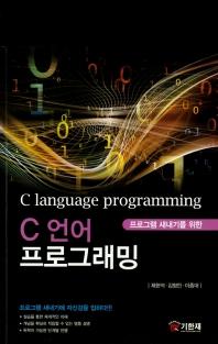 C언어 프로그래밍(프로그램 새내기를 위한)