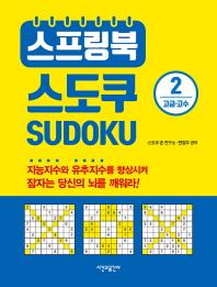 스프링북 스도쿠. 2(고급 고수)(스프링)