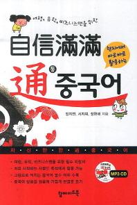 자신만만 통 중국어(여행 유학 비즈니스맨을 위한)(CD1장포함)