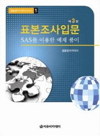 표본조사입문(3판)(샘플링아카데미시리즈 1)