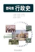 한국의 행정사