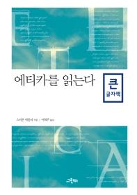 에티카를 읽는다(큰글자책)(철학의 정원 18)