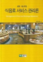 식음료 서비스 관리론(호텔 레스토랑)(양장본 HardCover)