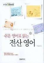 쉬운 영어로 읽는 전산영어(IT Cookbook 한빛교재 시리즈)