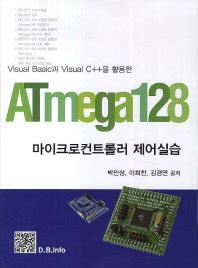 ATmega128 마이크로컨트롤러 제어실습(Visual Basic과 Visual C++을 활용한)