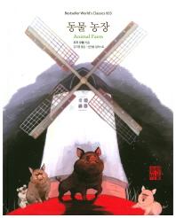 동물 농장(Bestseller World's Classic 3)(양장본 HardCover)