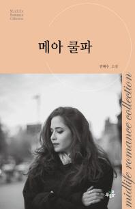 메아 쿨파(미드라이프 로맨스 컬렉션 8)