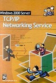 TCP/IP NETWORKING SERVICE(WINDOWS 2000 SERVER)