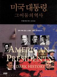 미국 대통령 그 어둠의 역사