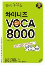 차이니즈 VOCA 8000 승(찾으면 다 나오는)