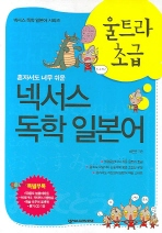 넥서스 독학 일본어 (울트라 초급)(혼자서도 너무 쉬운)(CD1장포함)(넥서스 독학 일본어 시리즈 2)