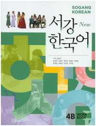 서강한국어 4B(Work Book)(New)