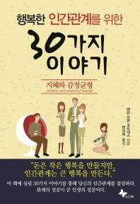 30가지 이야기(행복한 인간관계를 위한)