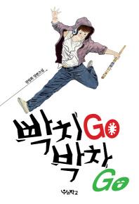 빡치Go 박차Go