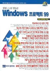 비트 프로젝트 99호(CD-ROM 1장 포함)