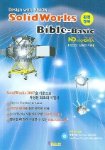 SOLIDWORKS BIBLE BASIC (DESIGN WITH VISION) (완전정복)(CD1장포함)