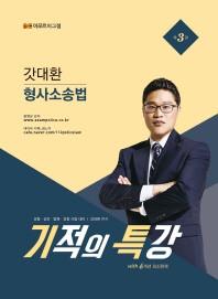 갓대환 형사소송법 기적의 특강 with 6개년 최신판례(개정판 3판)
