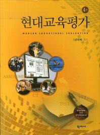 현대교육평가(4판)(CD1장포함)