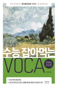 ���� ��ƸԴ� Voca: Daily �ϼ���(�����Ѿ����� �ø���)
