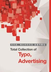 타이포, 애드버타이징의 토탈작품집(개정판 6판)