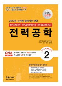 전력공학(2017)(개정판)(전기기사 핵심시리즈 2)