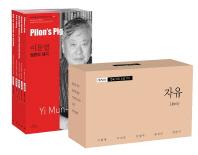 아시아 한국 대표 소설 110 세트. 4: 자유(소세트)(바이링궐 에디션 한국 대표 소설)(전5권)