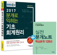 분개로 익히는 기초회계원리(2017)(EBS)