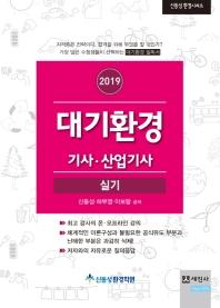 대기환경기사 산업기사 실기(2019)