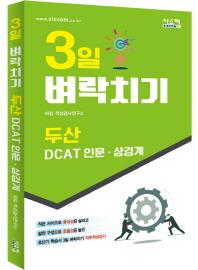 두산 DCAT 인문 상경계