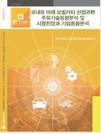 국내외 미래 모빌리티 산업관련 주요기술동향분석 및 시장전망과 기업종합분석