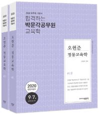 오현준 정통교육학(2020)(전2권)